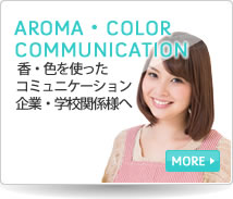 香・色を使ったコミュニケーション企業・学校関係者様へ