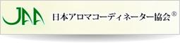 JAA日本アロマコーディネーター協会