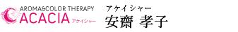 オフィスローズ代表 ACACIA講師 安齋孝子