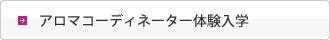 アロマコーディネーター体験入学